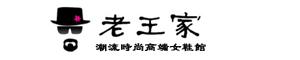【老王家】時尚潮流公社