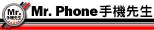 手機先生_Mr.Phone