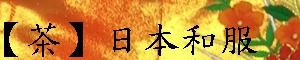 【茶】日本和服