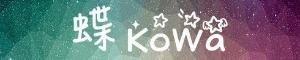 蝶KoWa