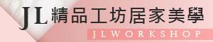 【JL精品工坊】