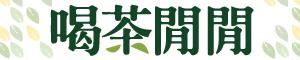 【喝茶閒閒】高山茶批發零售專賣