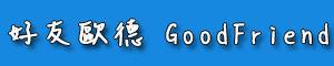 ◆GF好友歐德◆市場最低價!