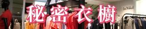 秘密衣櫥-韓國代購