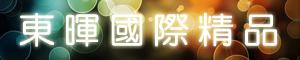 台北市中正區和平西路2段142-1號