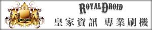 ♚ 皇家資訊 ♚