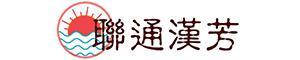 聯通中藥.花草茶.手工皂材料坊