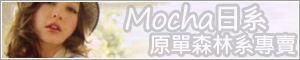 Mocha日系—專賣寢具*家飾品*內衣