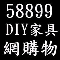 58899 DIY家具網購物