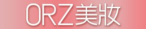 Orz美妝-附發票可信用卡付款
