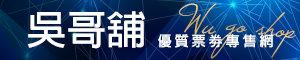 吳哥舖 全球上網卡-官方網站