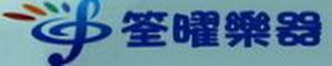 ☆★ 筌曜 樂器 批發 ★☆