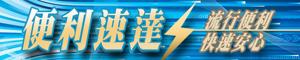 【便利速達】超級賣場