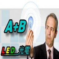 A+B* LED光電商品專賣店