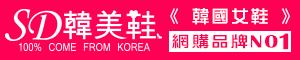 韓國連線正韓鞋公司貨