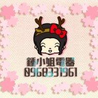 鍾小姐電器0968331961