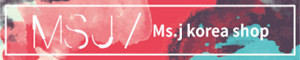 韓國直送 1月新品已上架 MSJ