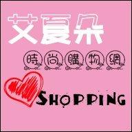 艾夏朵時尚購物網