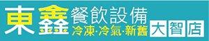 東鑫餐飲設備-大智1店