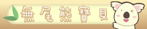 ☆無尾熊 香氛館☆