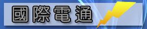 ★國際電通★