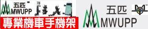 MWUPP 專業機車手機支架