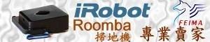 iRobot 專業賣家