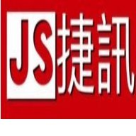 JS 捷訊電信
