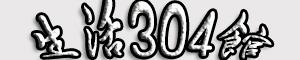 304居家生活批發館