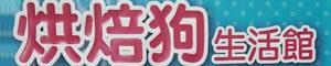 ★烘焙狗生活館★