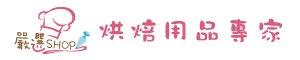 【嚴選SHOP】烘焙用品量大可議