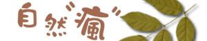 日韓棉麻服飾/全店75折