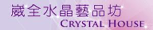 崴全水晶藝品坊 Crystal House