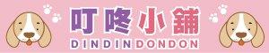 【叮咚小舖】DinDon SHOP