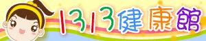 【1313健康館】