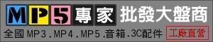 MP5專家