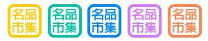 名品市集 日本代購 油品專業販售