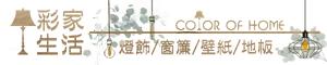 彩家生活-燈飾/窗簾/壁紙/地板
