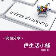 伊生活小舖 Yi Online Shop