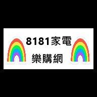 8181家電樂購網
