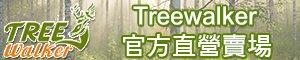 Treewalker 露遊特賣區