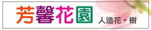 【☆芳馨花園☆】人造花材