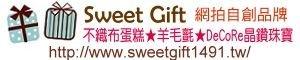 SweetGift★DeCoRe晶鑽珠寶