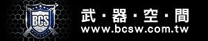 BCS武器空間生存遊戲第一品牌
