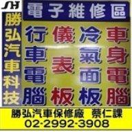 勝弘汽車科技工作室