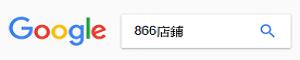 866店鋪