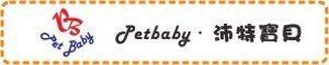 Petbaby‧沛特寶貝