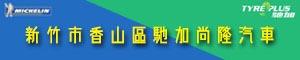 尚隆汽車有限公司