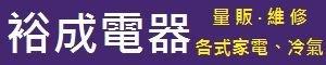 【裕成電器】07-7922282
