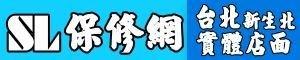 【SL保修網門市中心】